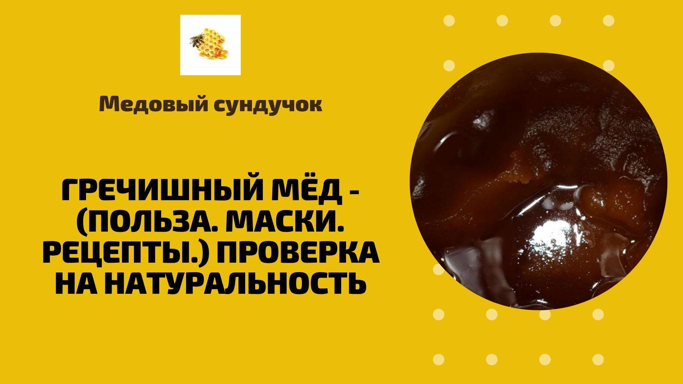 Гречишный мёд - (Польза. Маски. Рецепты.) проверка на натуральность