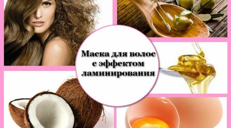 маска для волос с эффектом ламинирования (мед, желток, кокос)