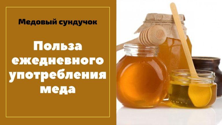 Польза ежедневного употребления меда