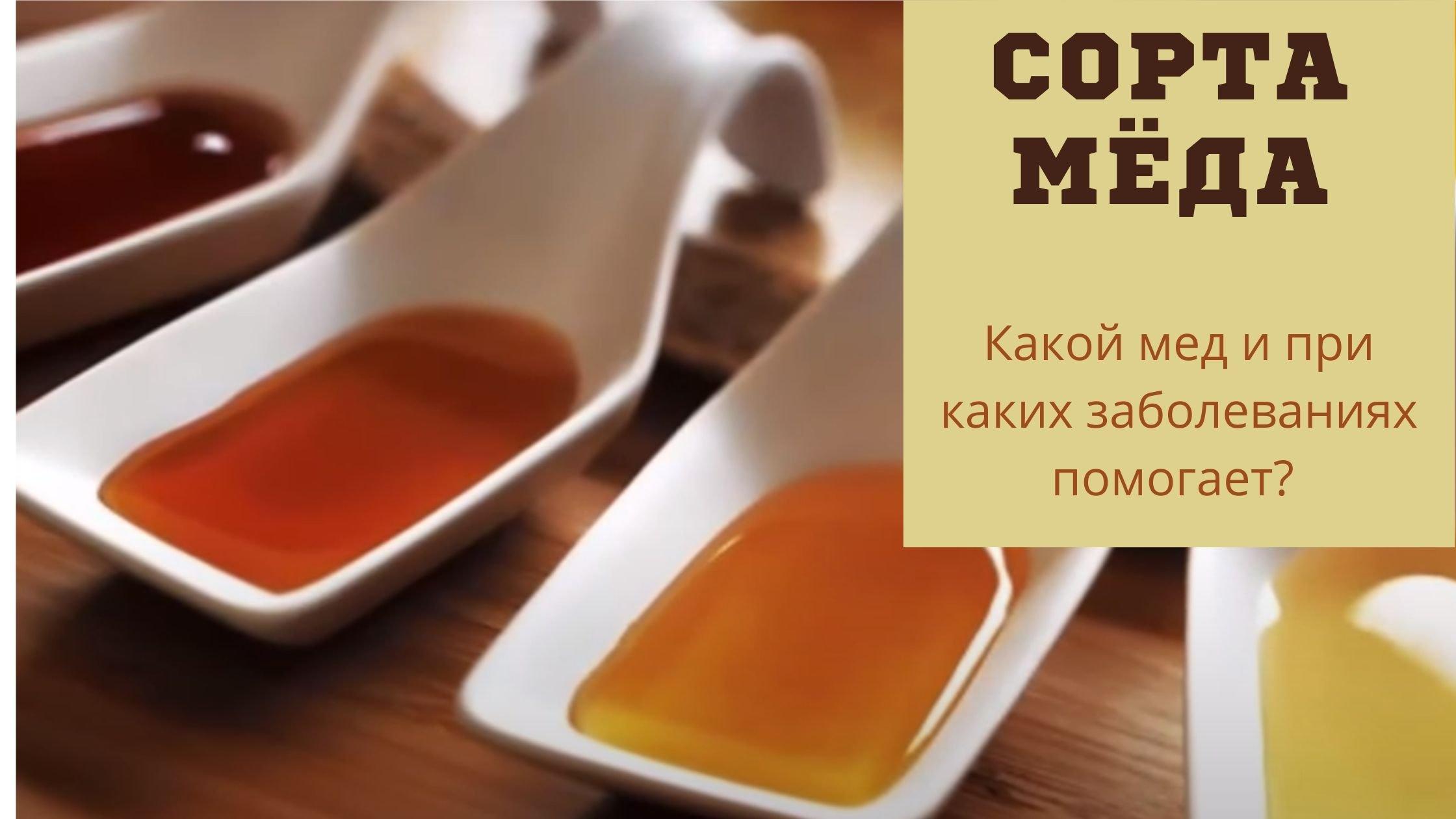 Каким мёдом излечить болезнь(По сортам)