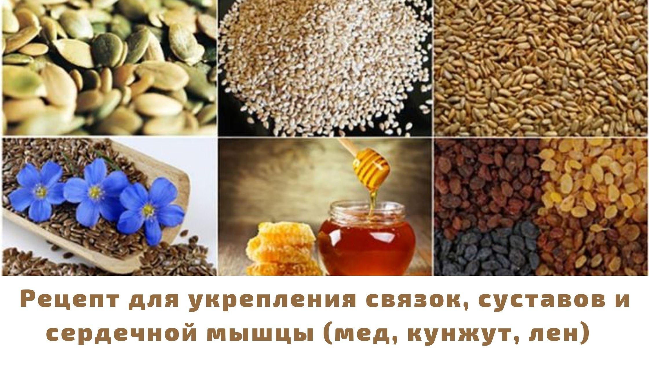 рецепт для укрепления связок, суставов и сердечной мышцы (мед, кунжут, лен)