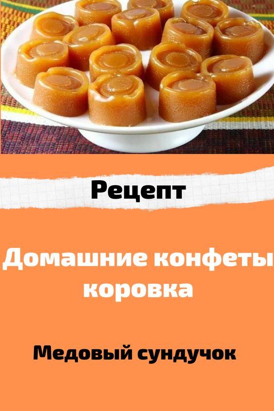 Домашние конфеты коровка. Рецепт
