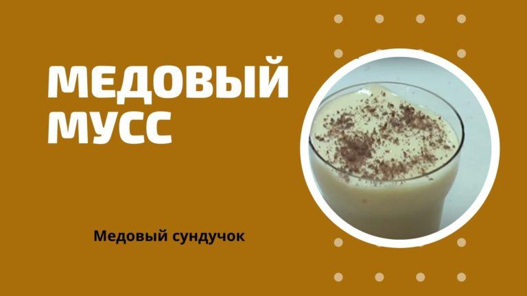 Десерт медовый мусс