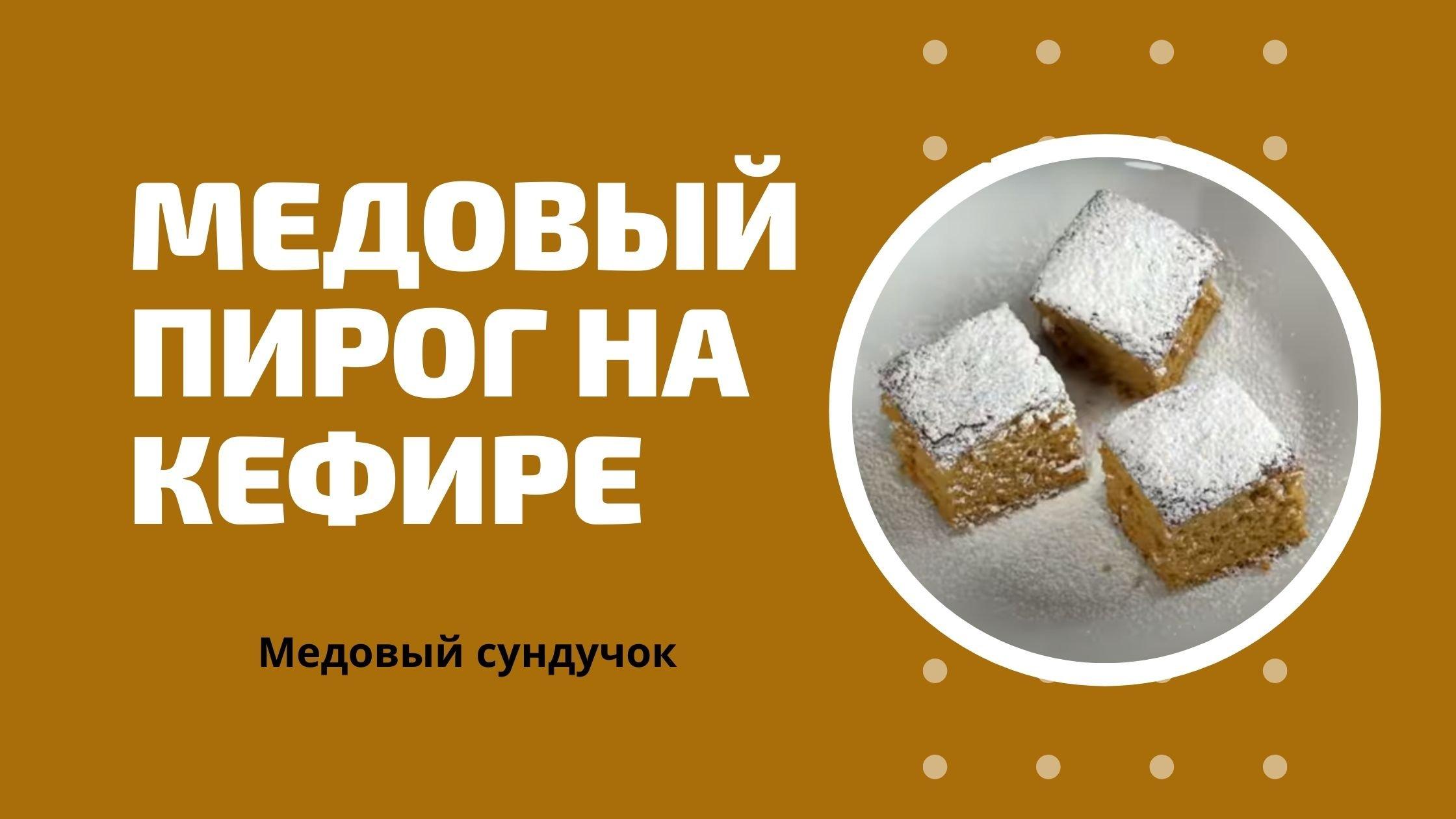 Простой рецепт медового пирога на кефире