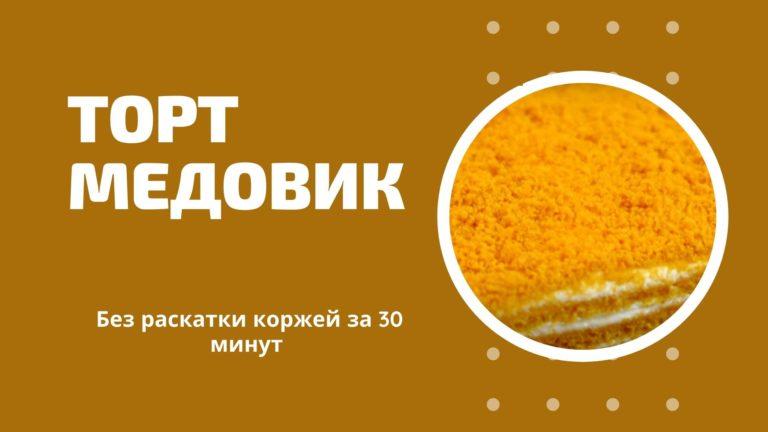 Рецепт торт медовик за 30 минут