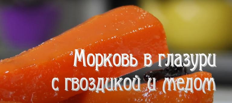 Морковь в глазури с гвоздикой и мёдом
