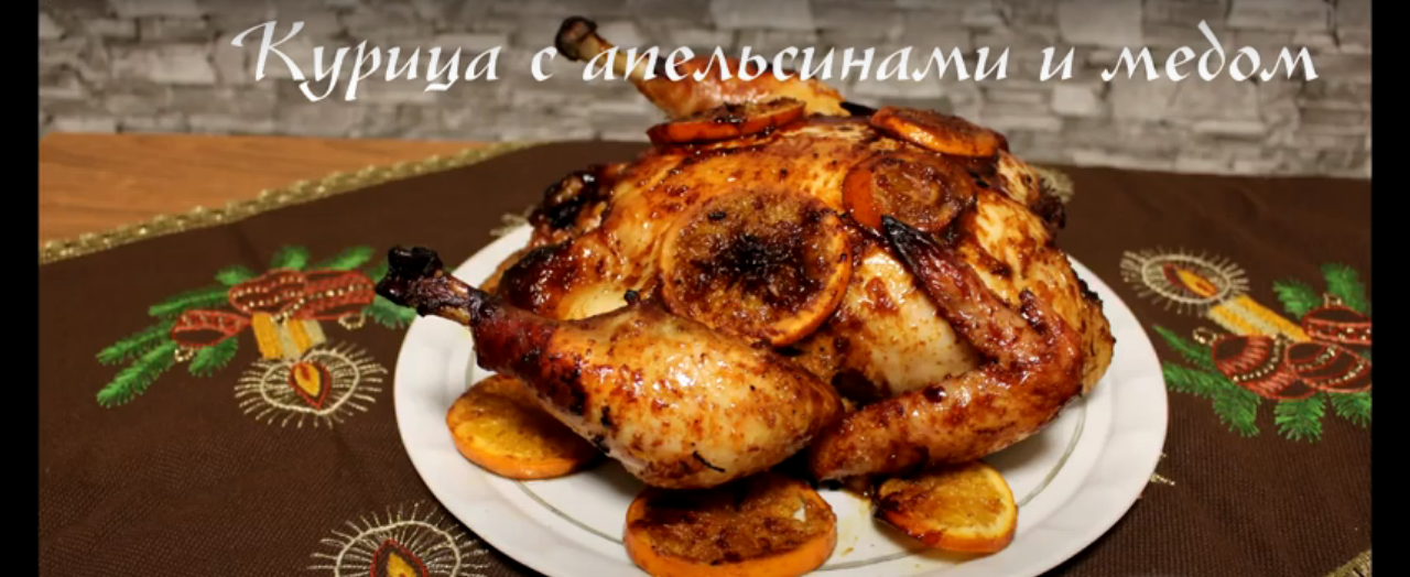 Курица с апельсинами и мёдом