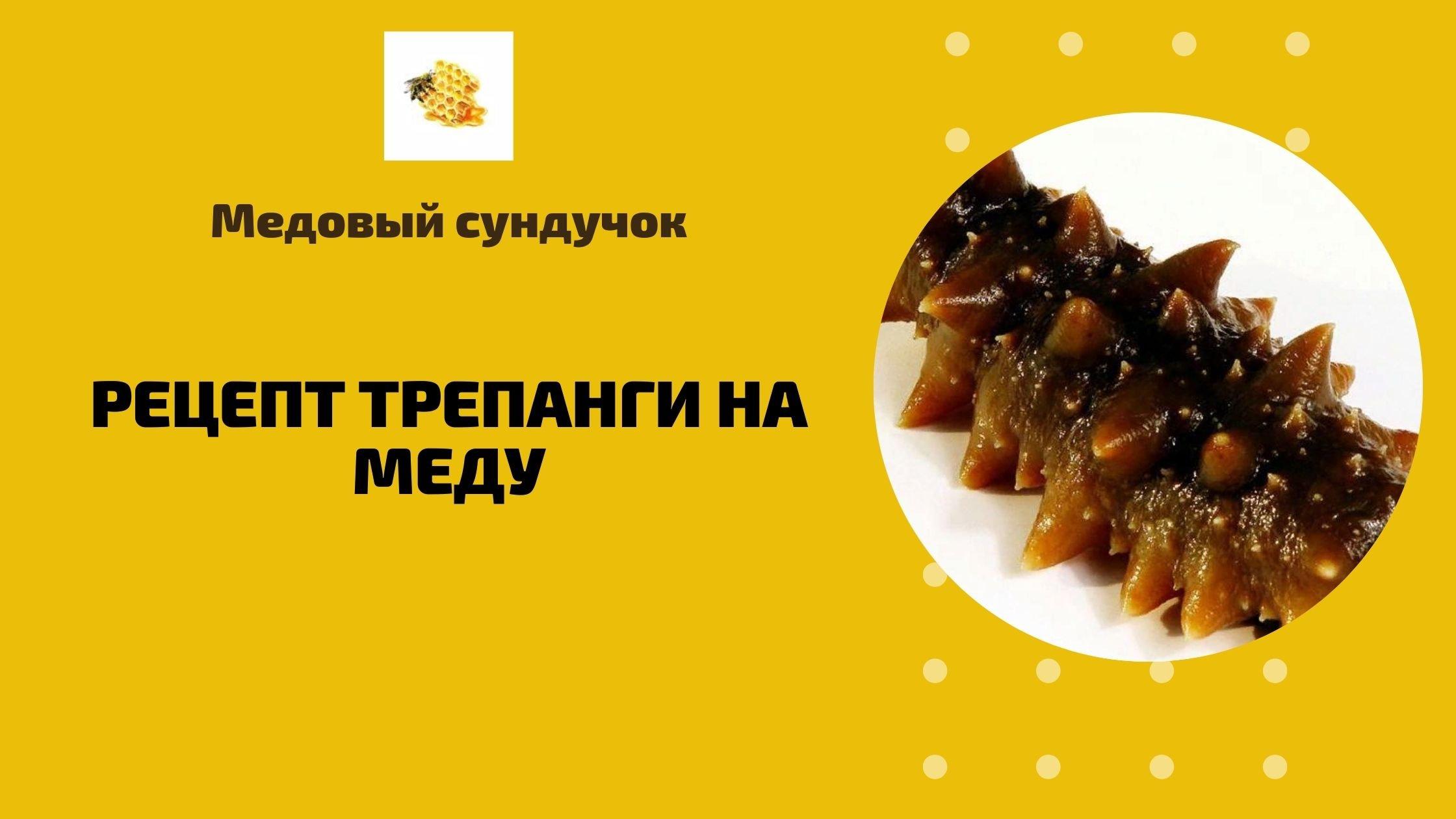Рецепт трепанги на меду