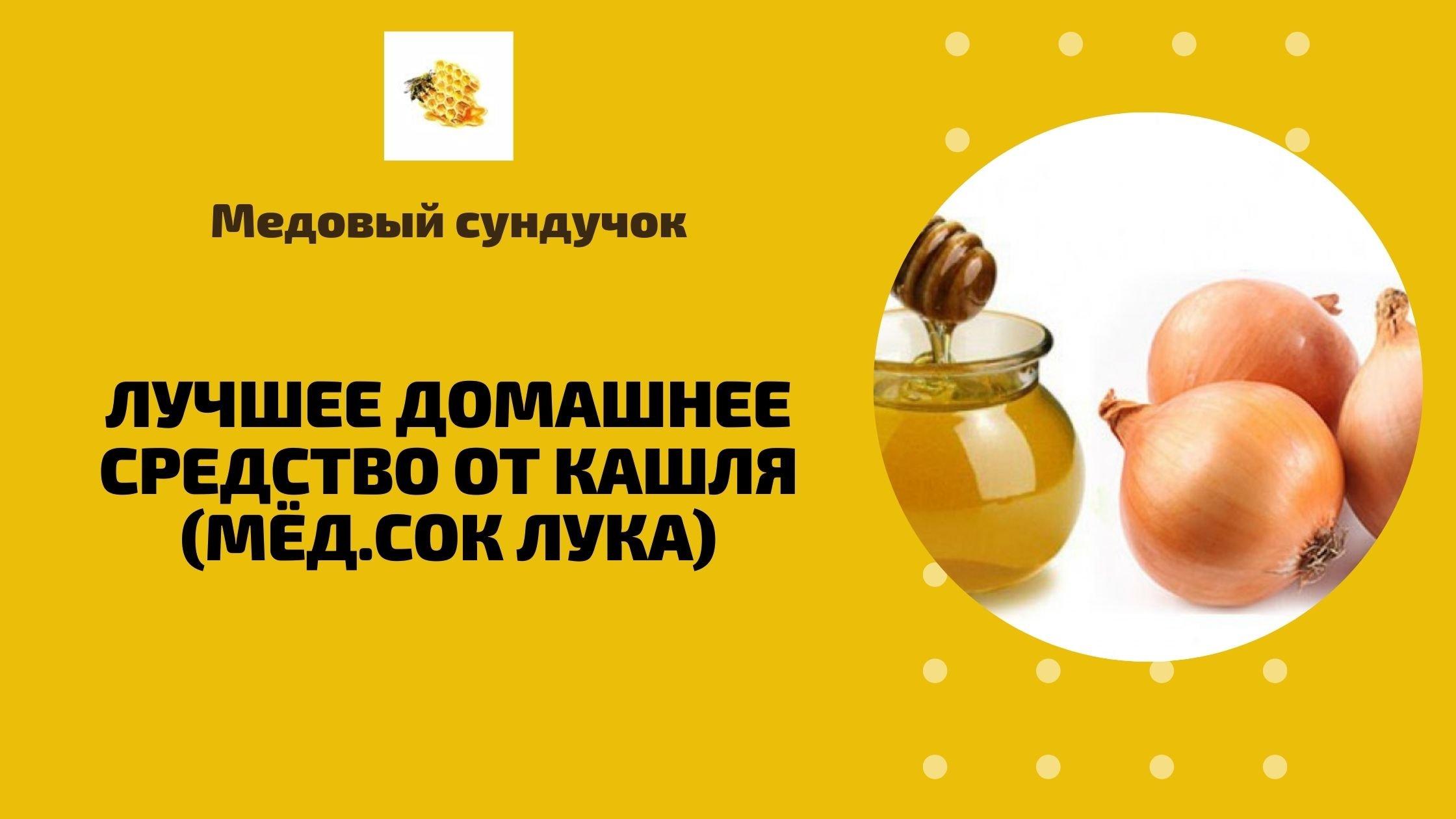 Лучшее домашнее средство от кашля (Мёд.Сок лука)