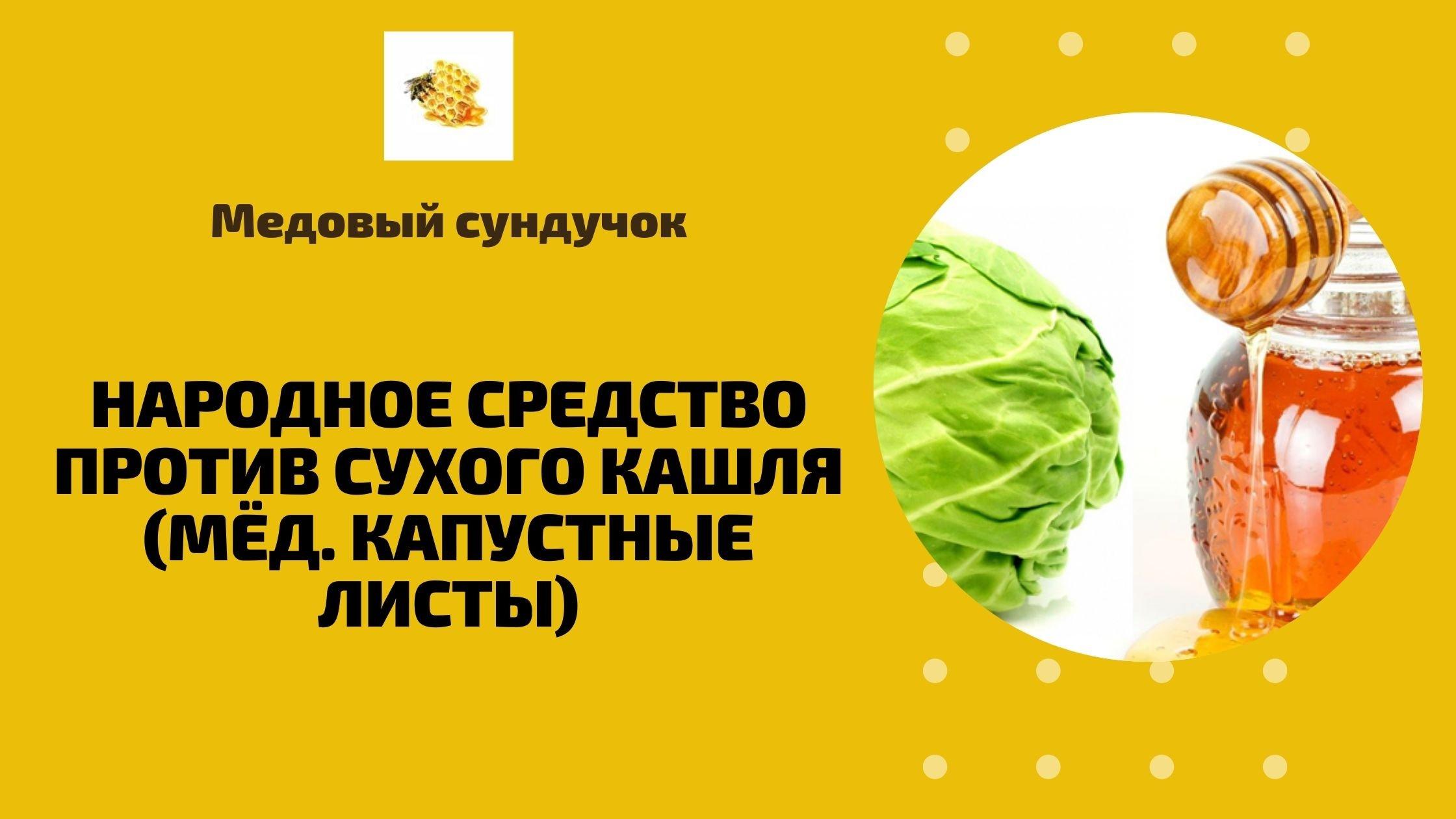 Народное средство против сухого кашля (Мёд. Капустные листы)