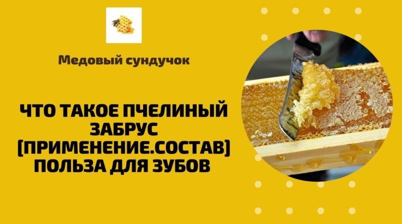 Что такое пчелиный забрус [Применение.Состав] Польза для зубов