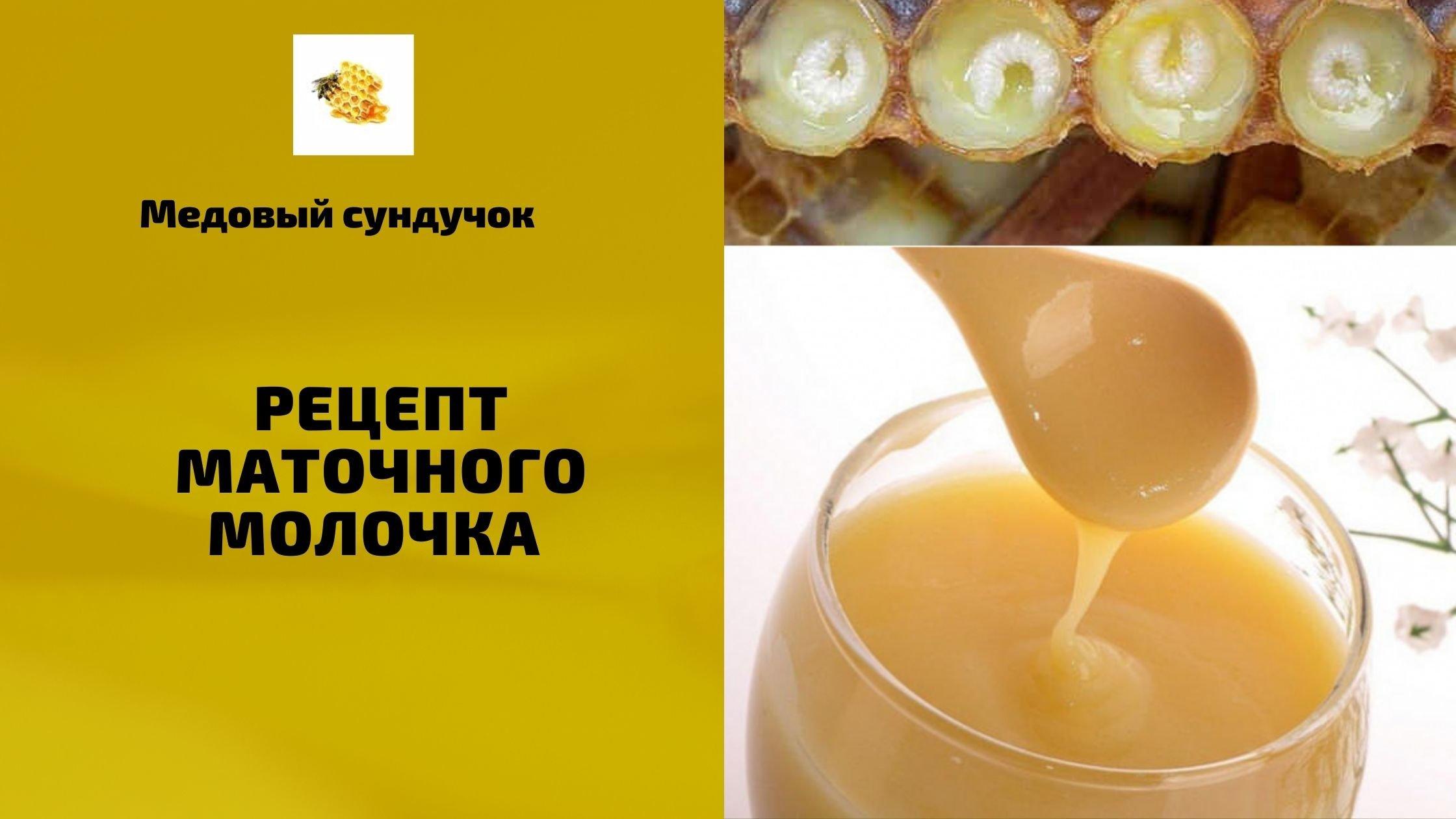 маточное молочко рецепт