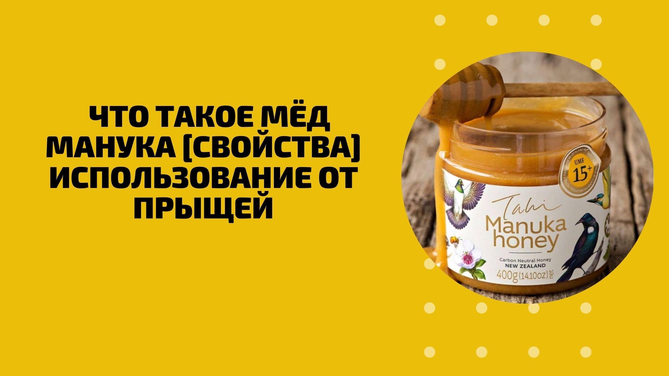 Что такое мёд манука [Свойства] Использование от прыщей