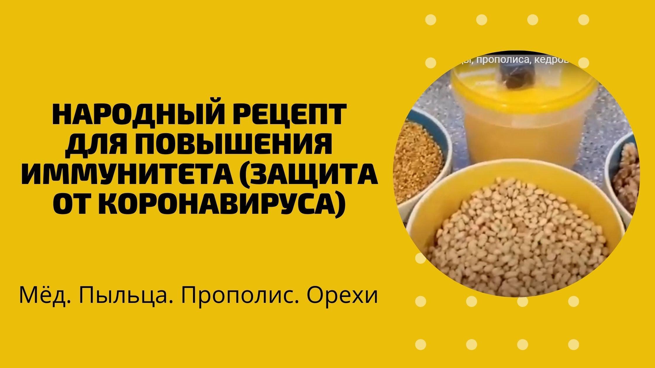 Народный рецепт для повышения иммунитета (Защита от коронавируса)