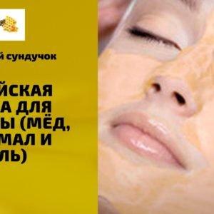 маска для красоты (мёд, крахмал и соль)