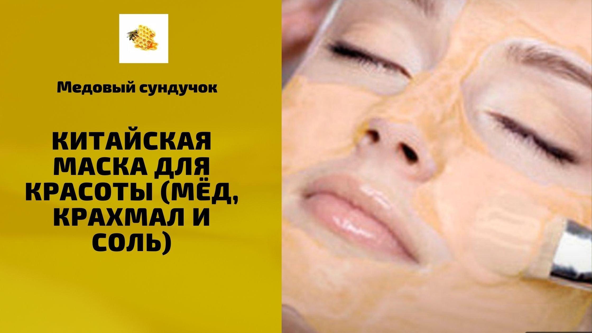 Китайская маска для красоты (мёд, крахмал и соль)