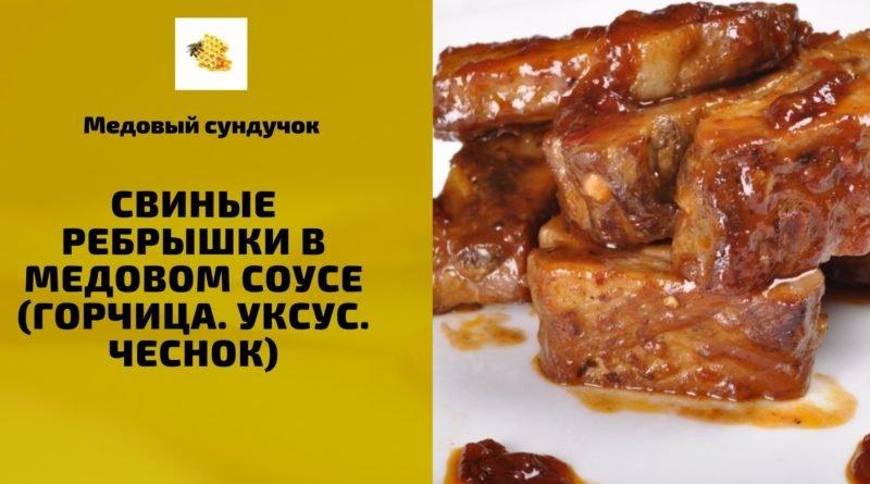 Свиные ребрышки в медовом соусе (Горчица. Уксус. Чеснок)