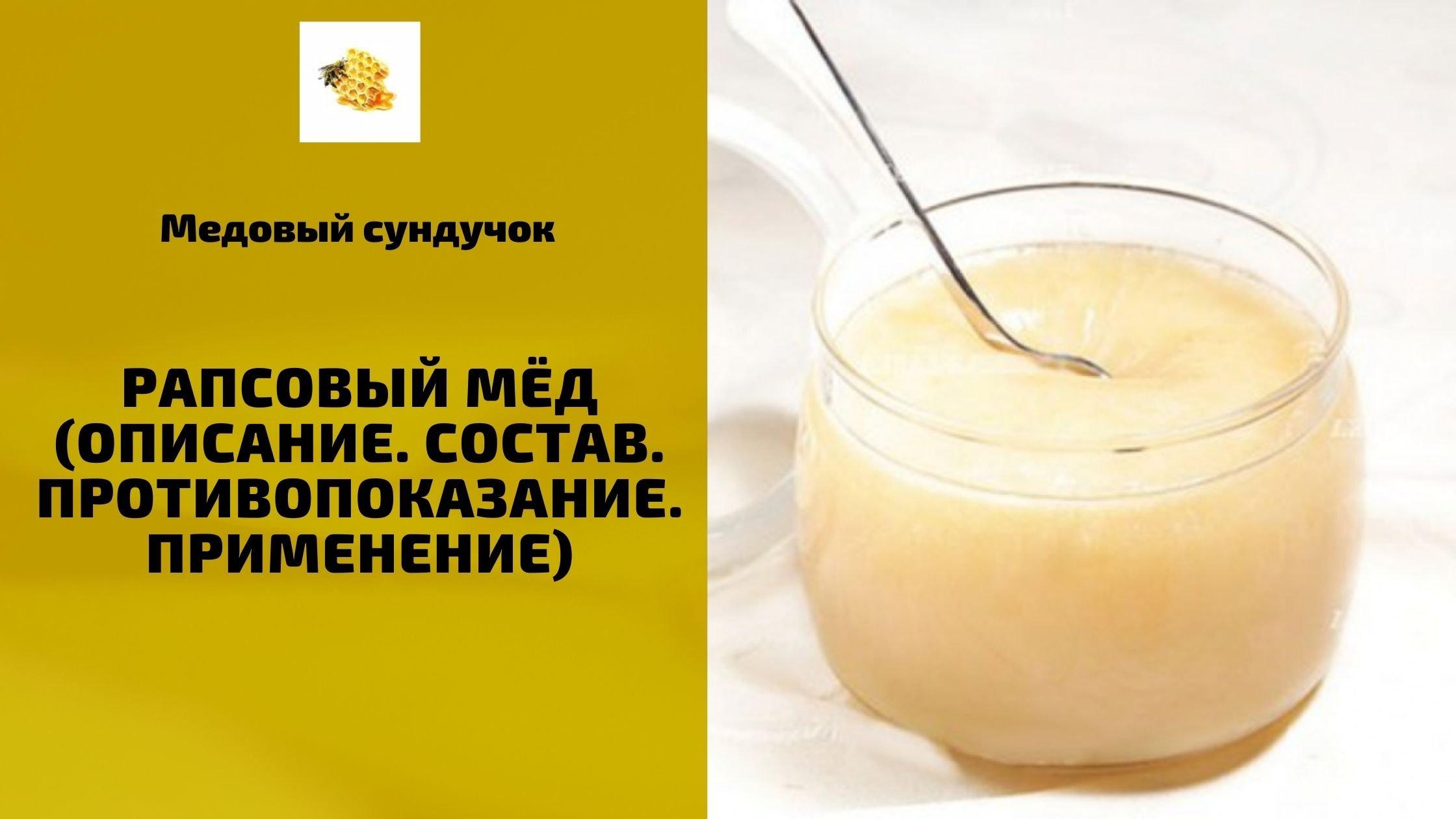 Рапсовый мёд (Описание. Состав. Применение. Противопоказания)