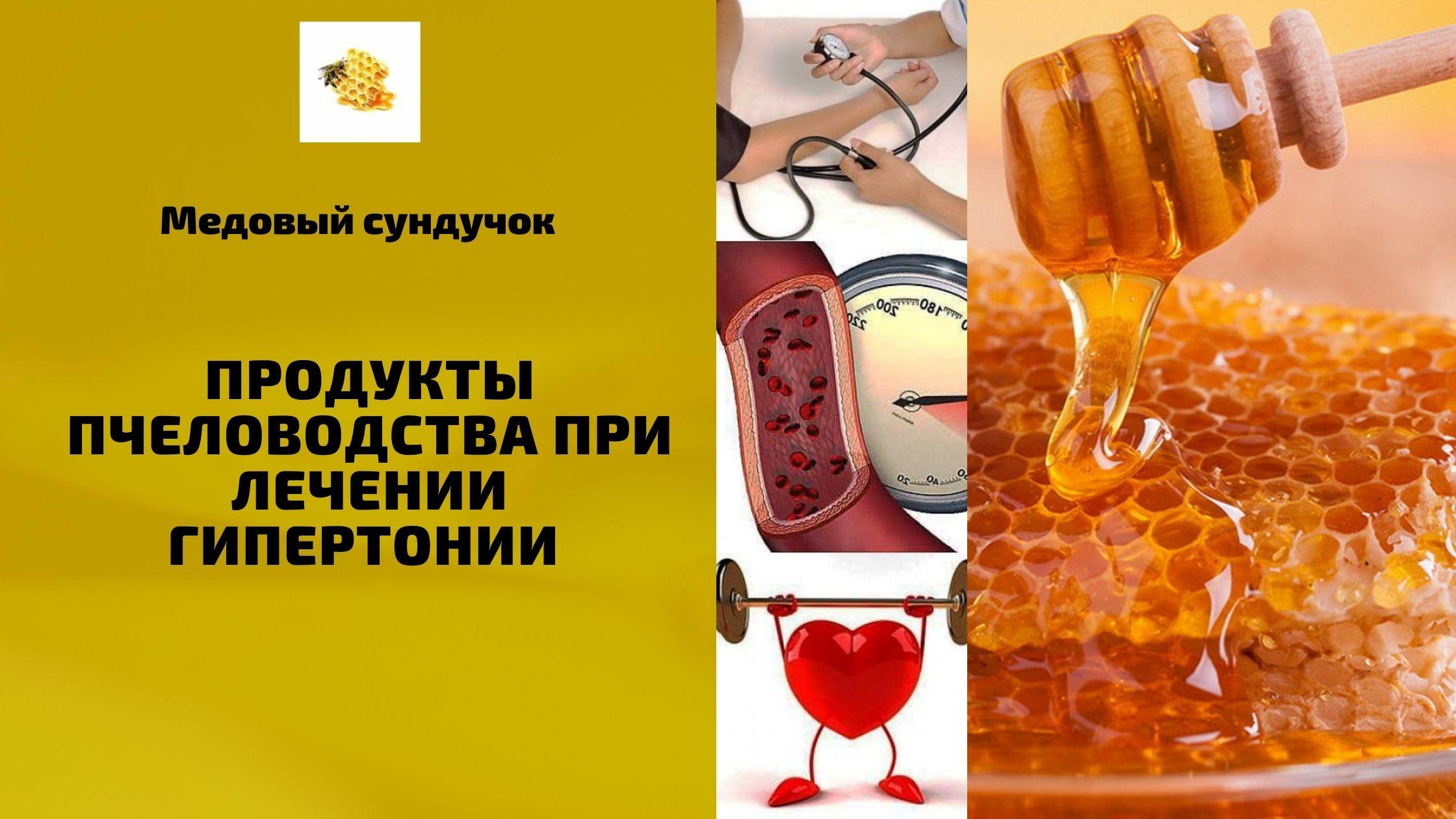 Продукты пчеловодства при лечении гипертонии