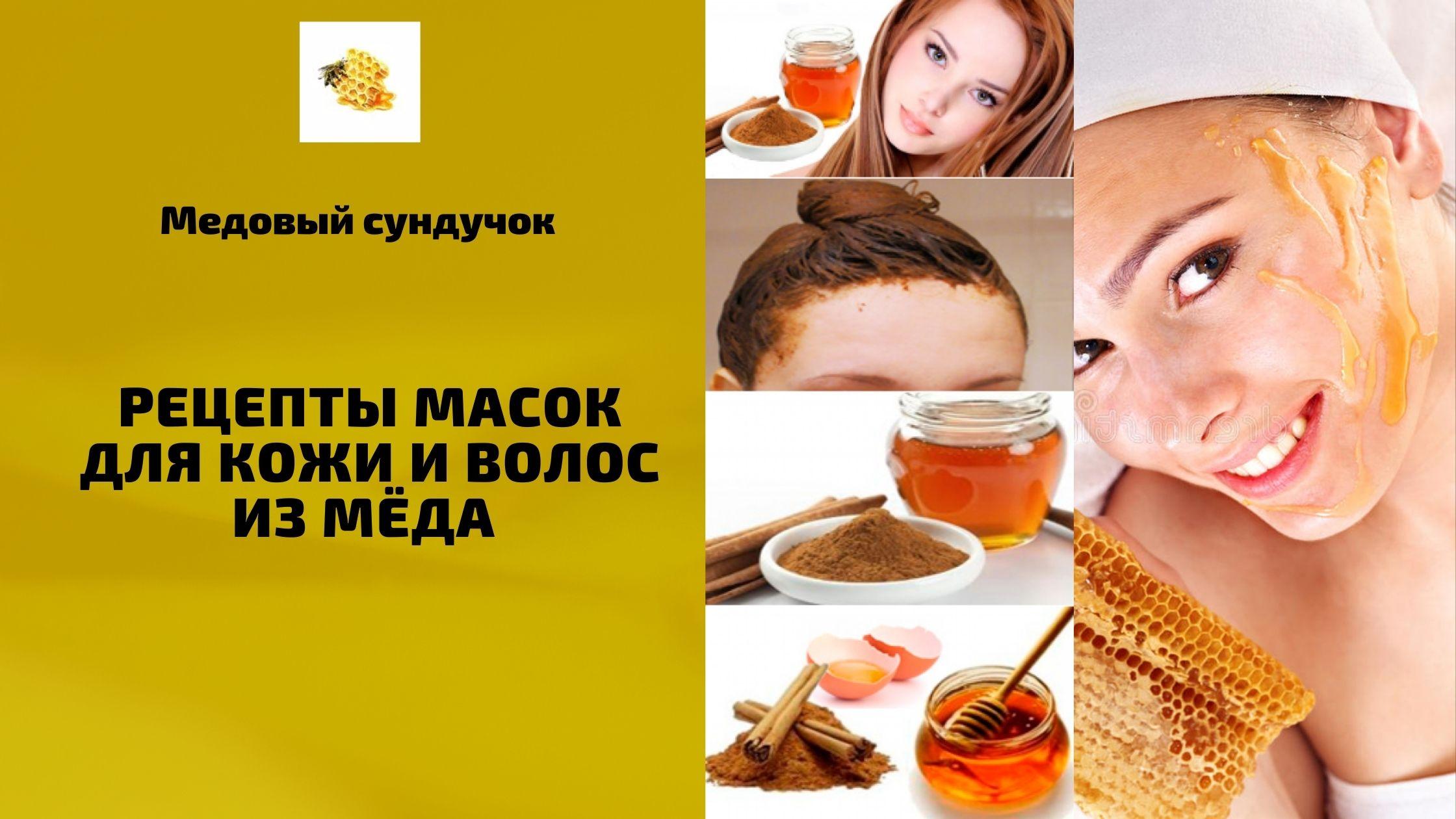 Рецепты масок для кожи и волос из мёда