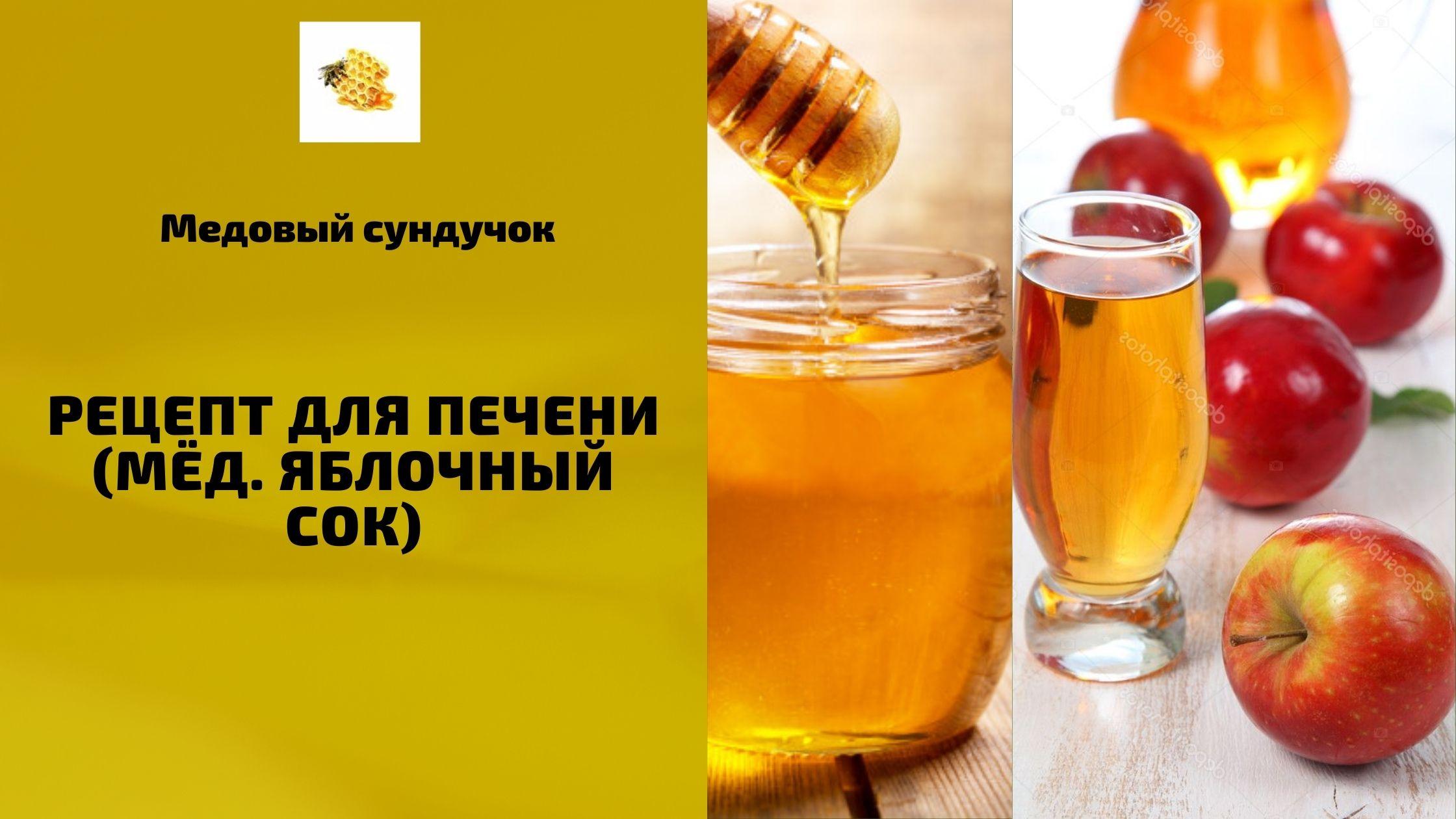 Рецепт для печени (Мёд. Яблочный сок)