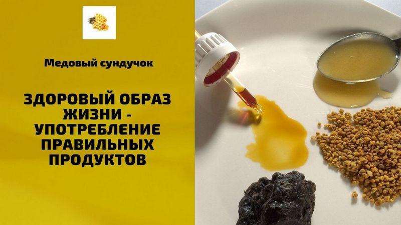 Здоровый образ жизни - употребление правильных продуктов