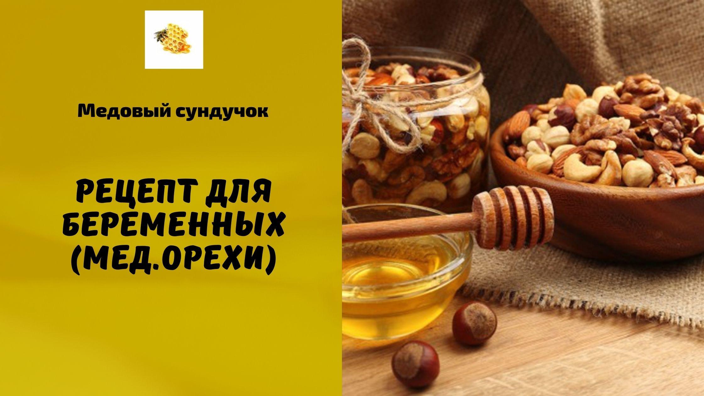 Рецепт для беременных (Мёд. Орехи)