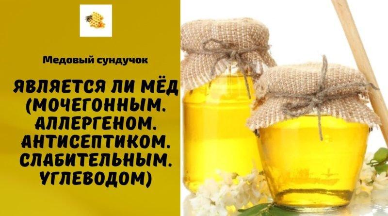является ли мёд