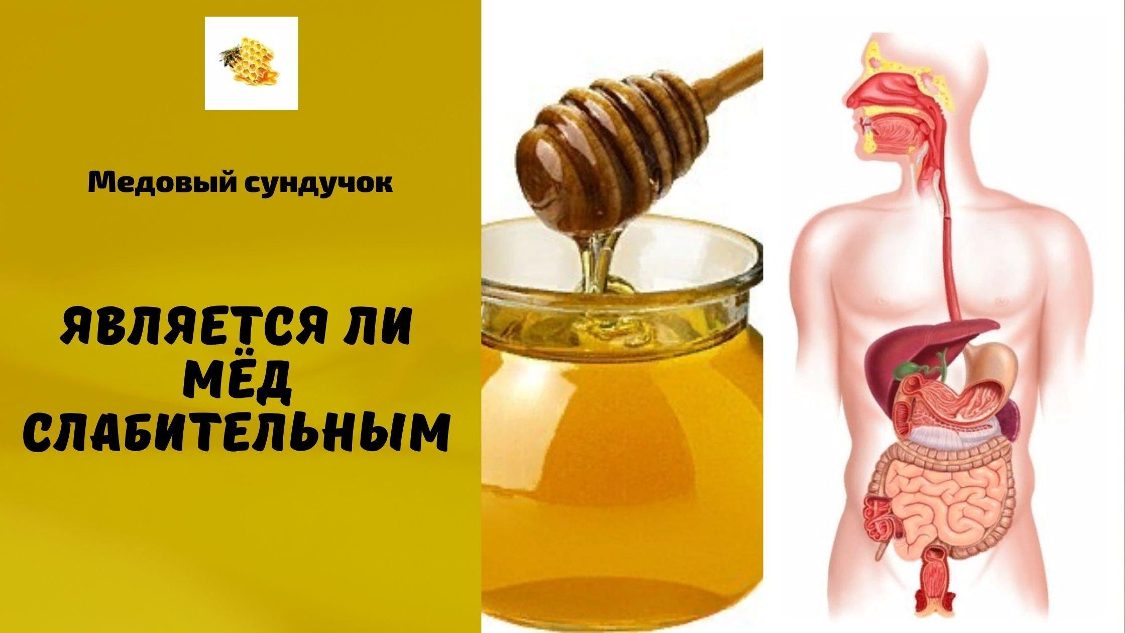 является ли мёд слабительным