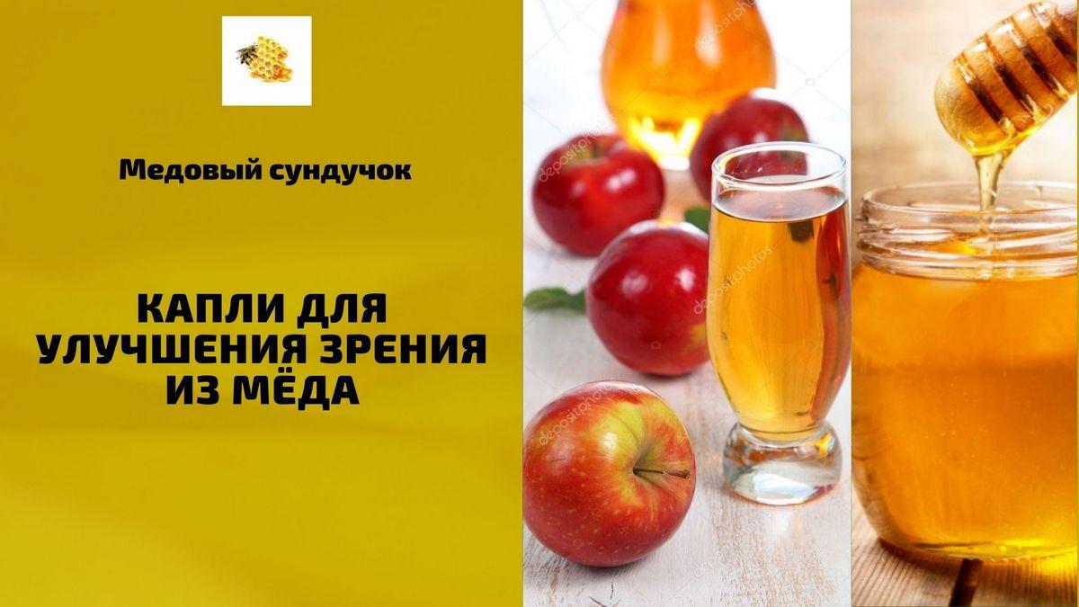 капли от зрения мёд яблоко