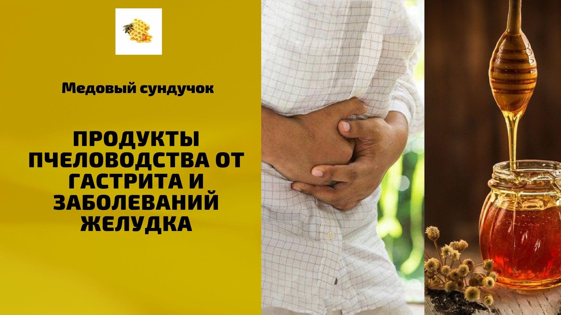 Продукты пчеловодства от гастрита и заболеваний желудка