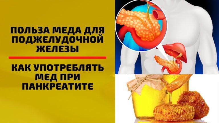 Польза меда для поджелудочной железы.Как употреблять мед при панкреатите