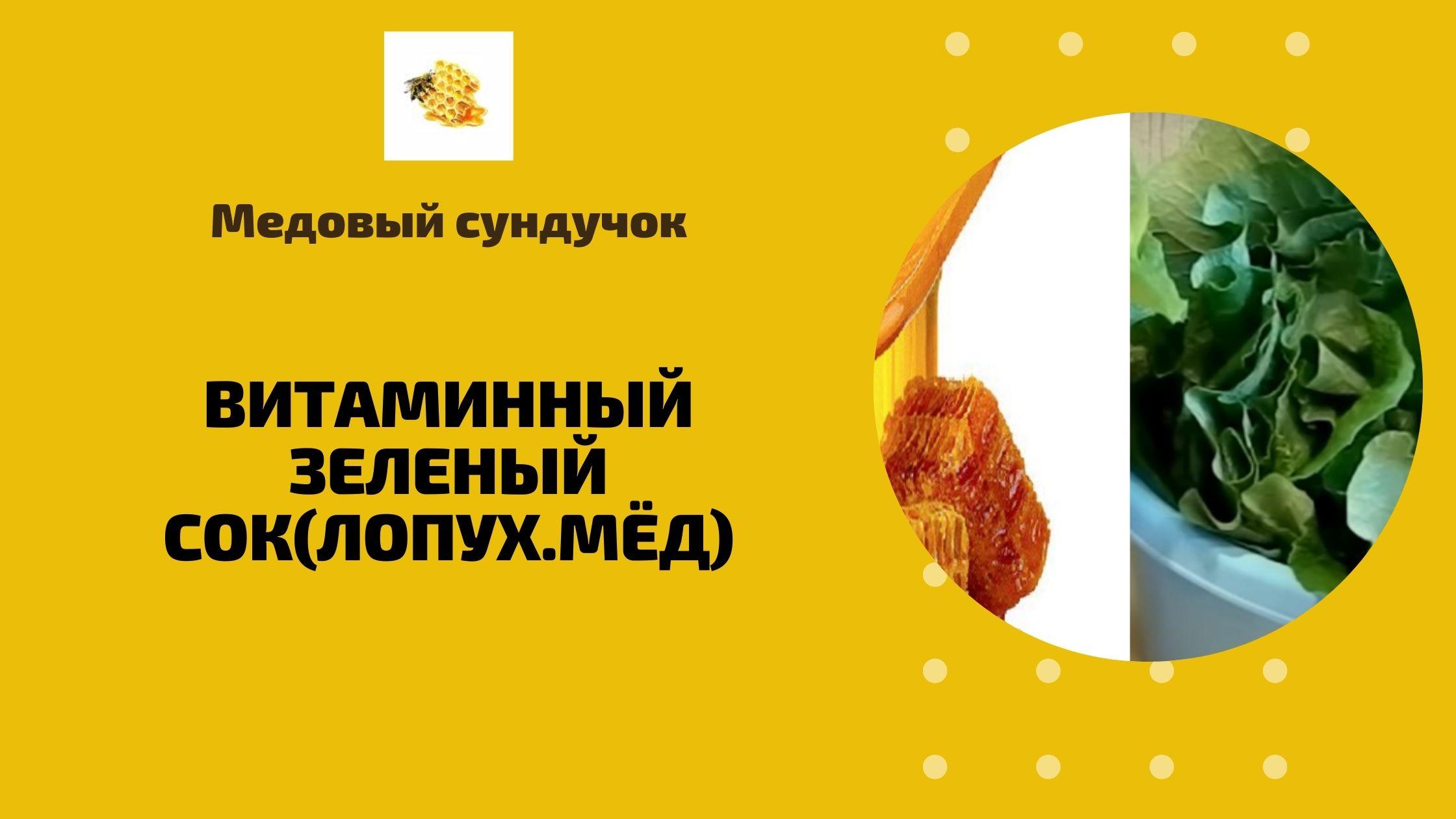 Витаминный зеленый сок(Лопух.Мёд)