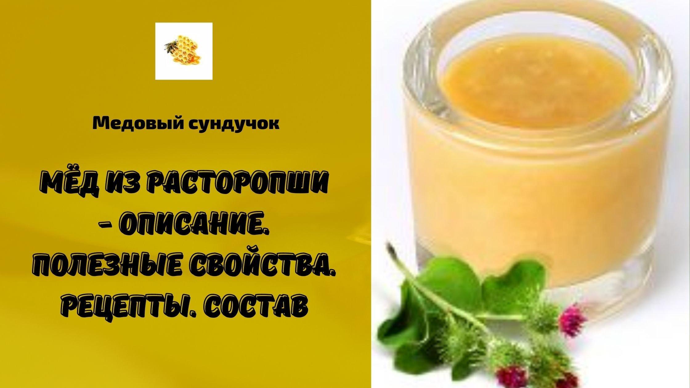 мёд из расторопши