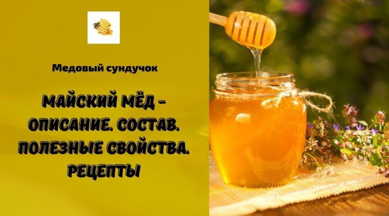 Майский мёд — Описание. Состав. Полезные свойства. Рецепты