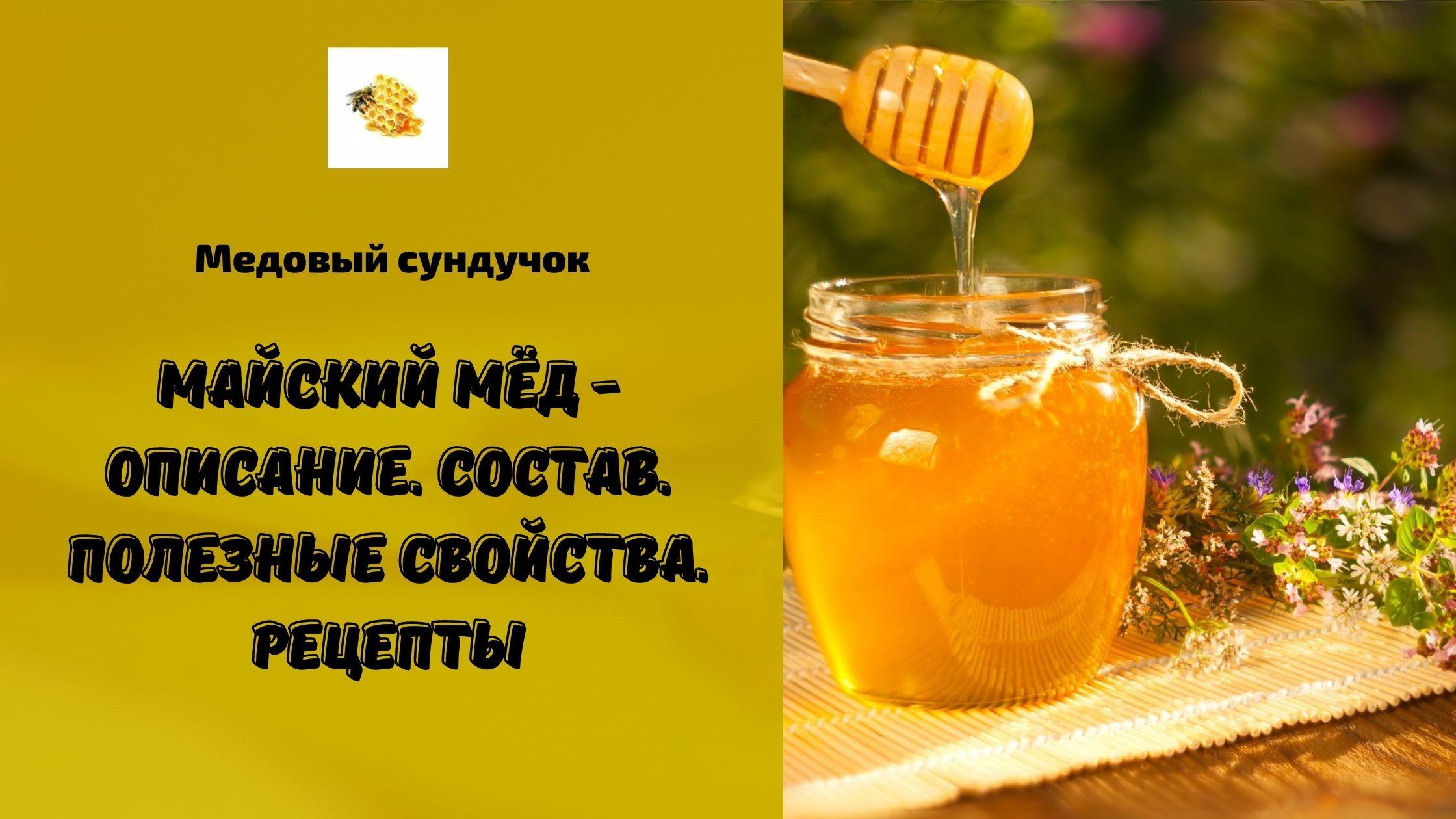 Майский мёд - Описание. Состав. Полезные свойства. Рецепты