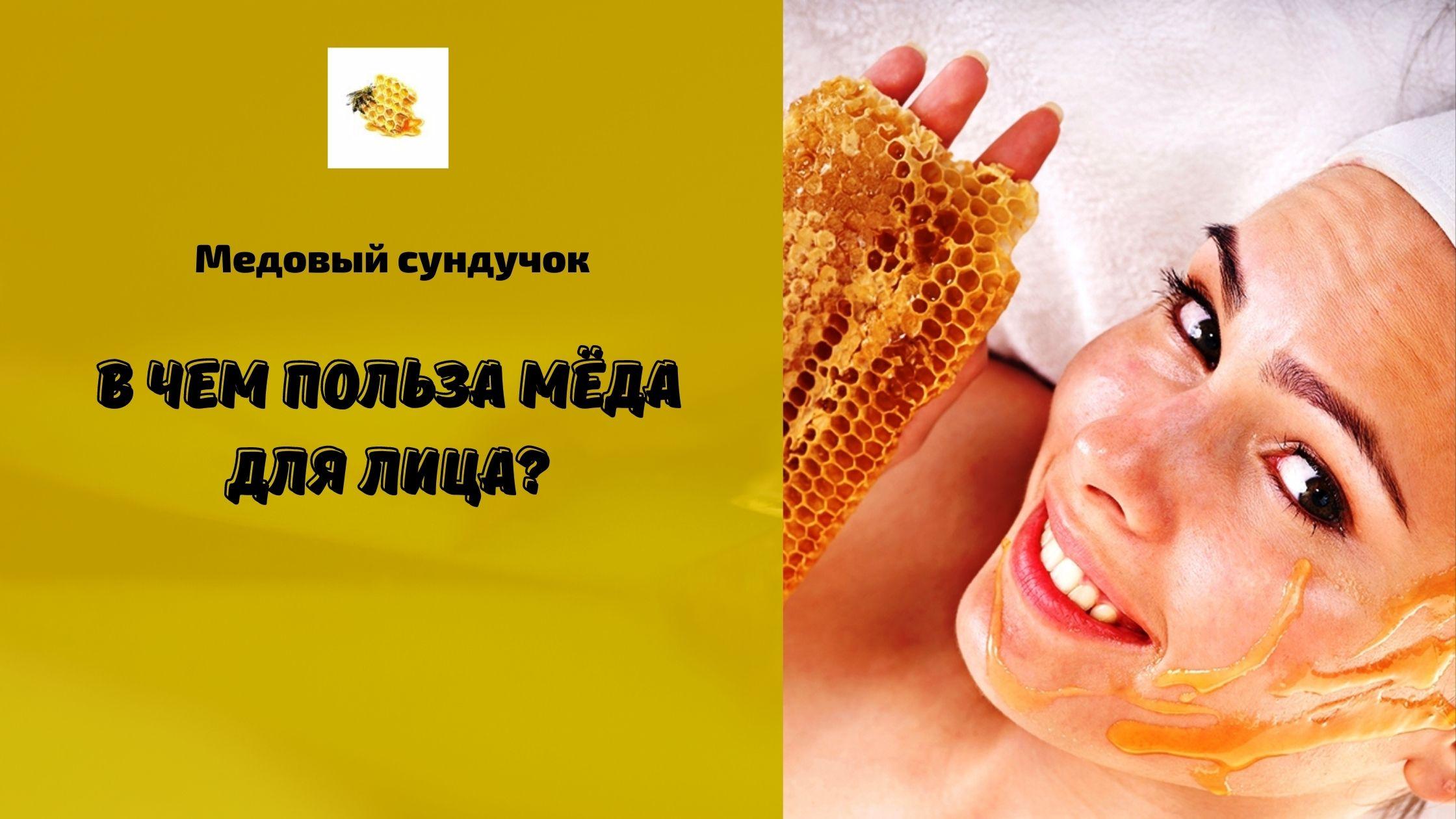 В чем польза мёда для лица?