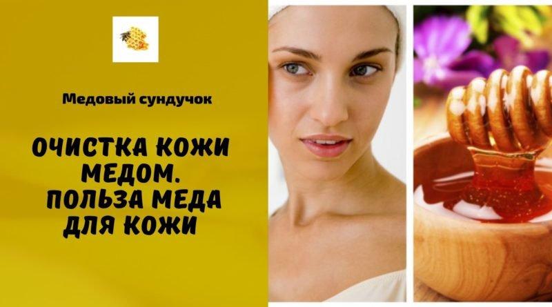 Очистка кожи медом. Польза меда для кожи