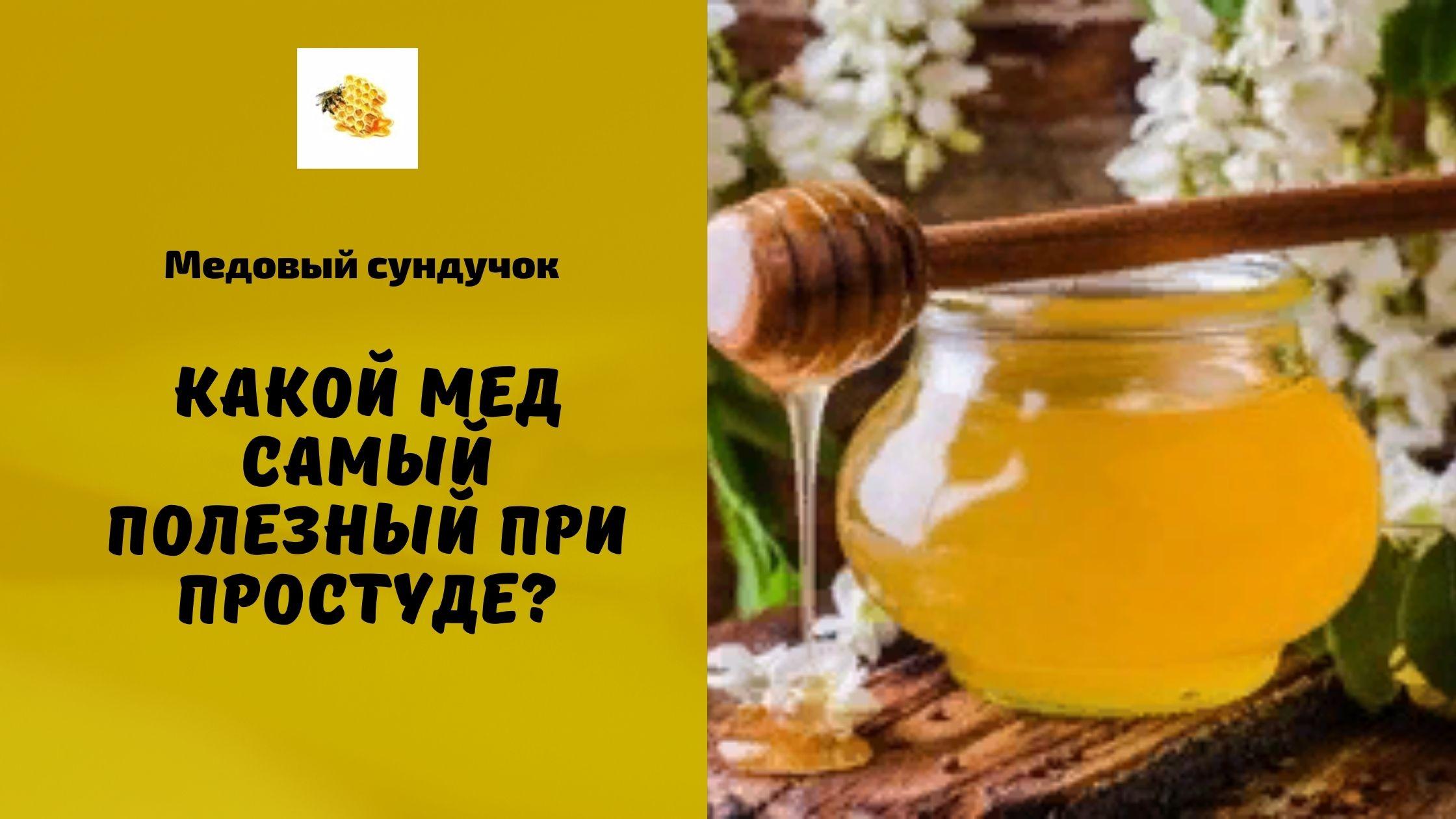 какой мед самый полезный +при простуде