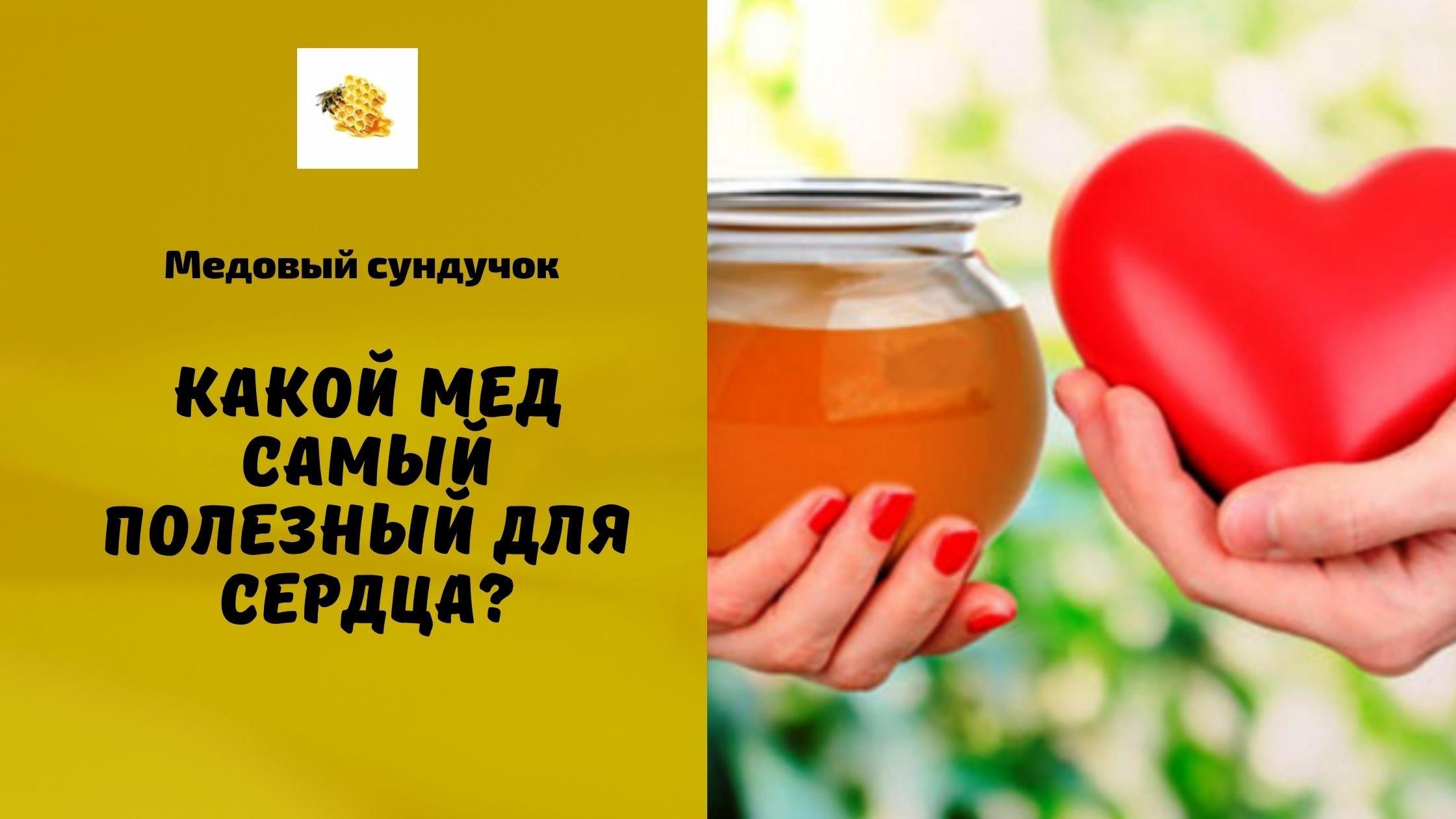 какой мед самый полезный +для сердца