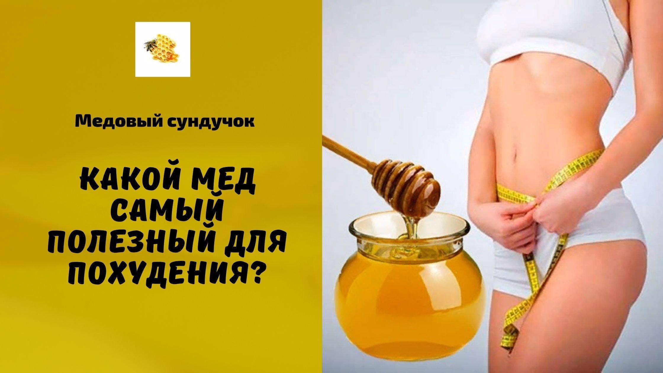 какой мед самый полезный +для похудения