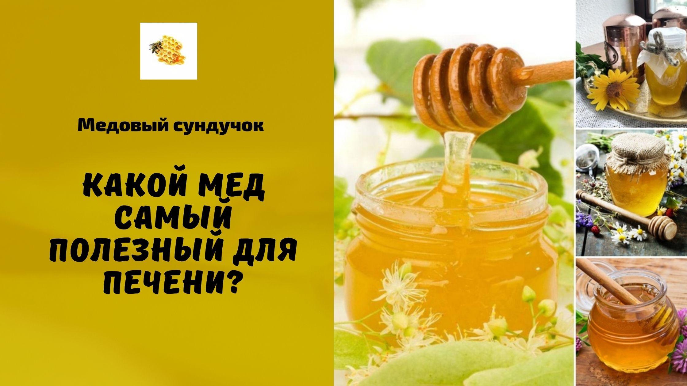 какой мед самый полезный +для печени