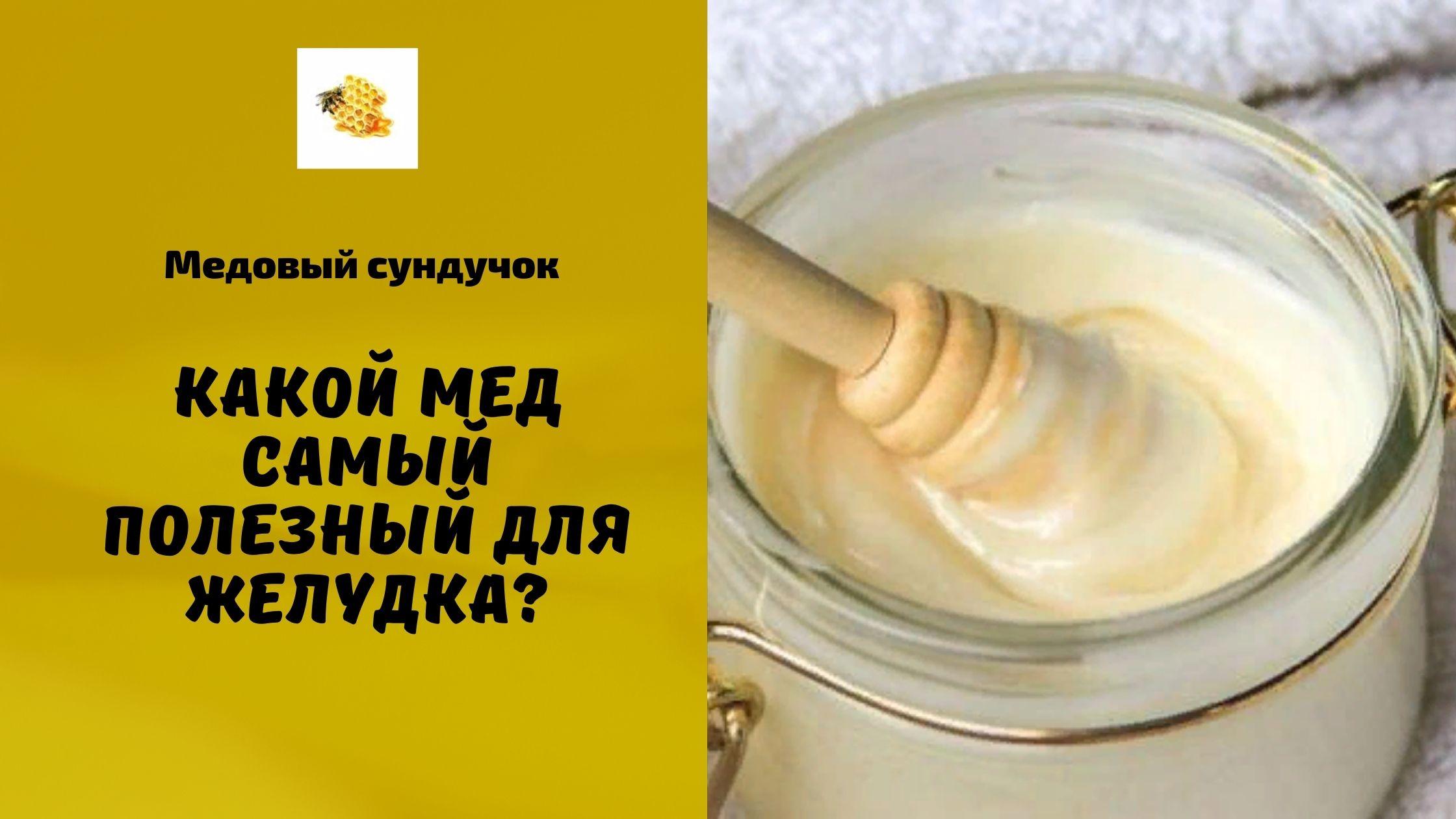 какой мед самый полезный +для желудка