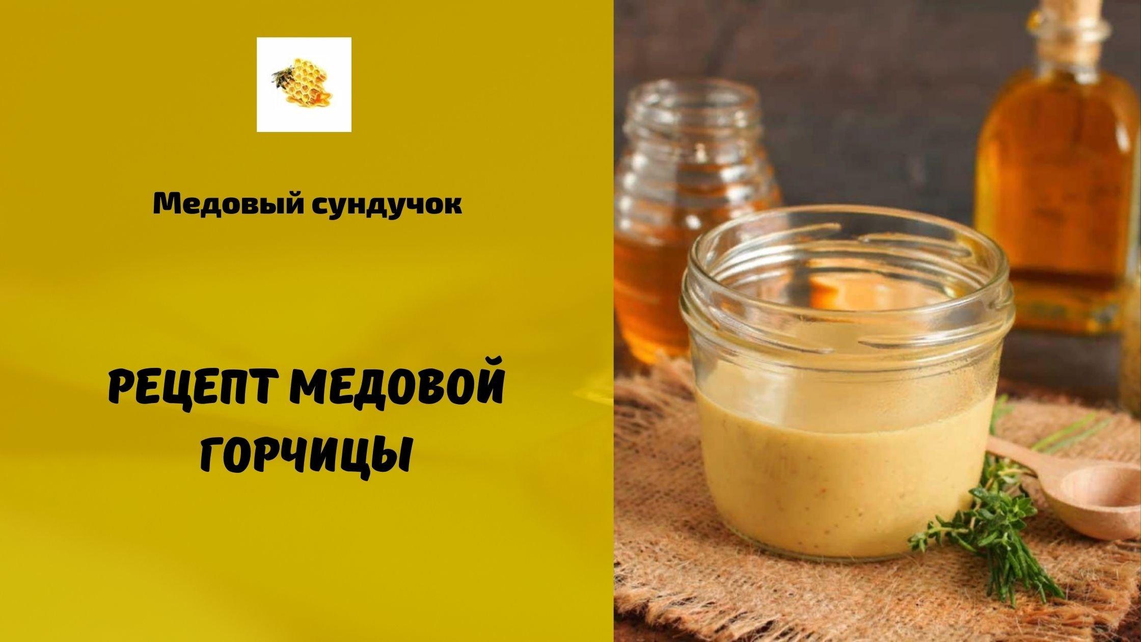 Рецепт медовой горчицы