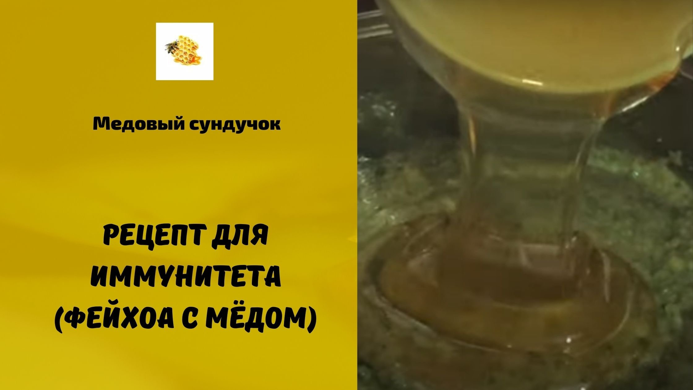Рецепт для иммунитета(фейхоа с мёдом)