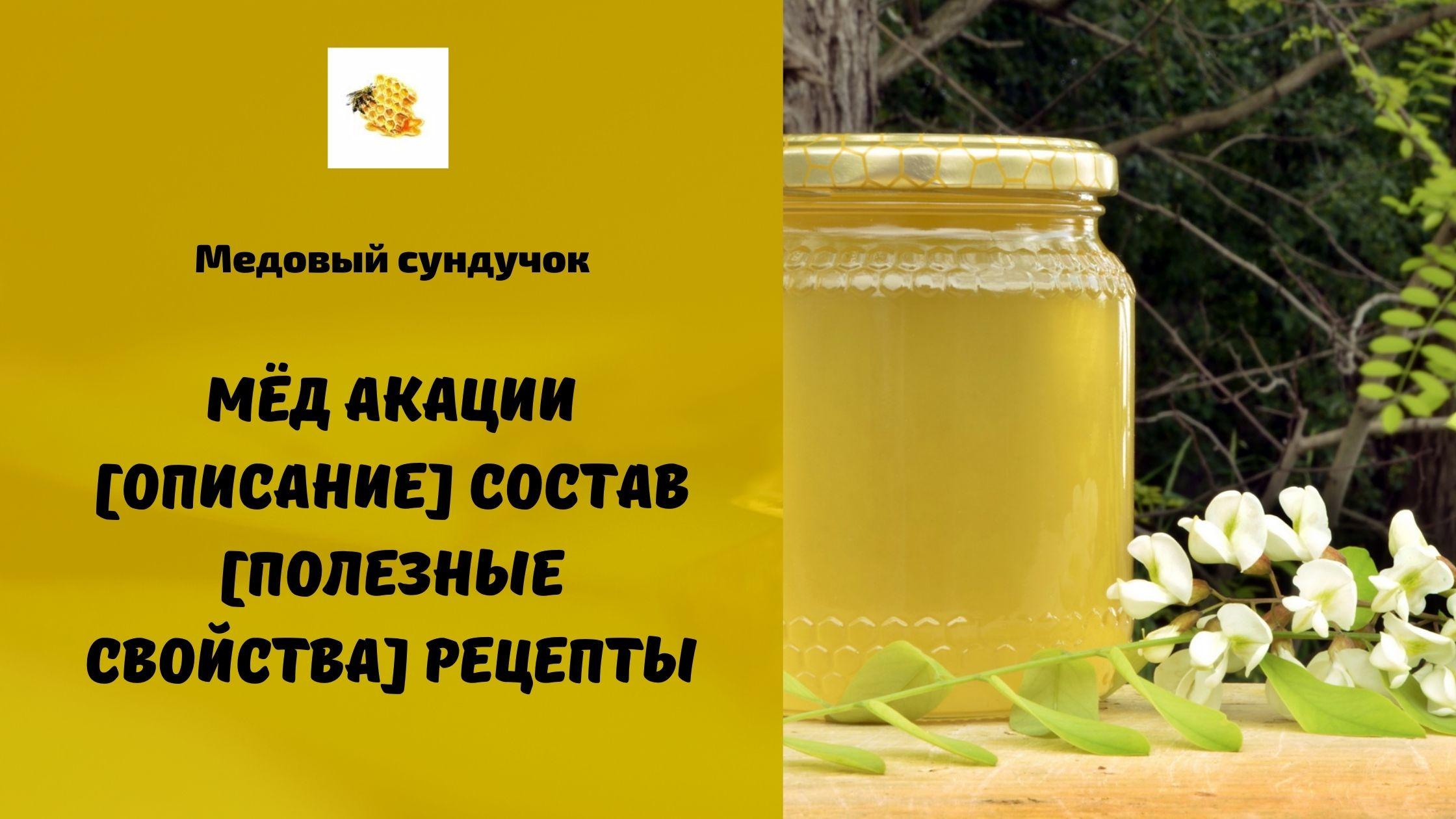 Мёд акации [Описание] Состав [Полезные свойства] Рецепты