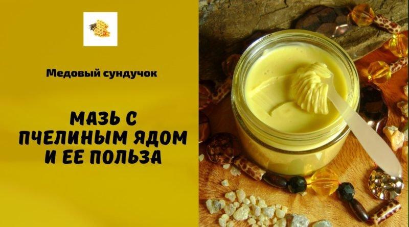 Мазь с пчелиным ядом и ее польза