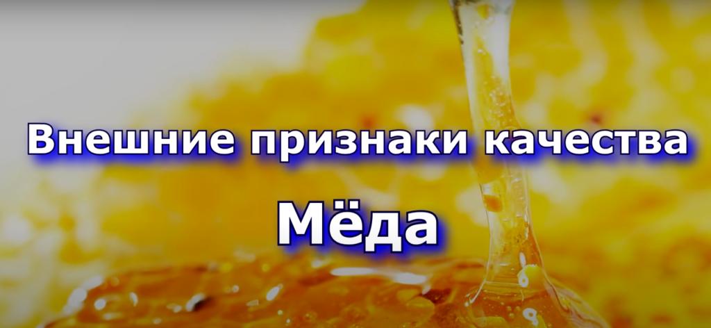 внешние признаки качества мёда