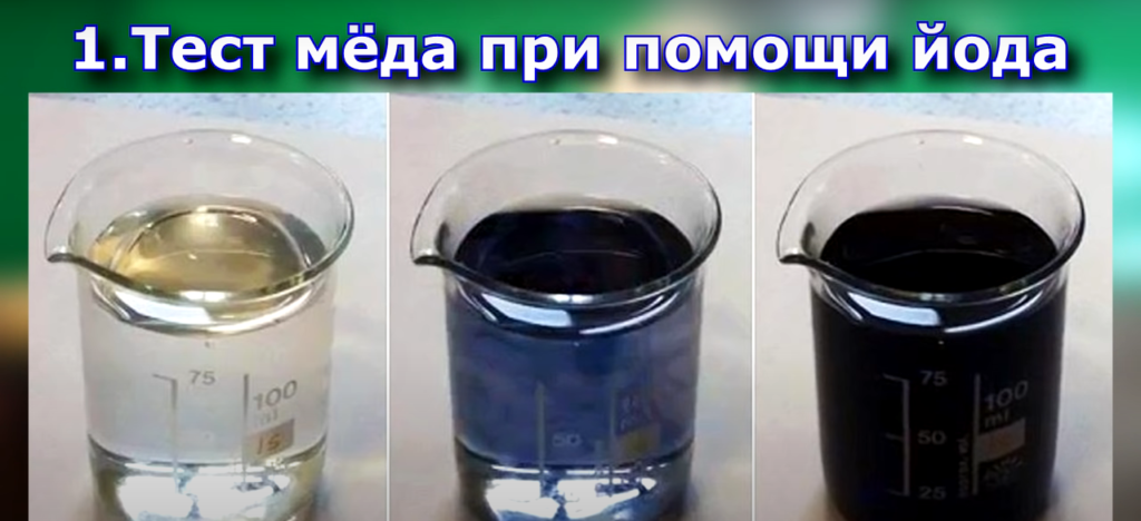 тест мёда при помощи йода