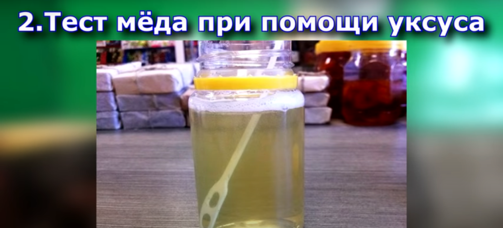 тест мёда при помощи уксуса